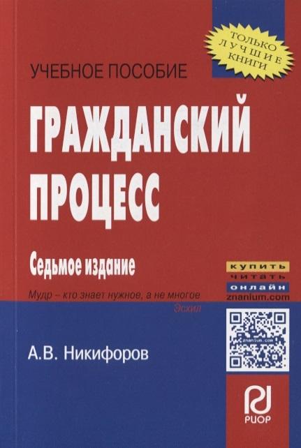 Никифоров А. Гражданский процесс Учебное пособие все цены