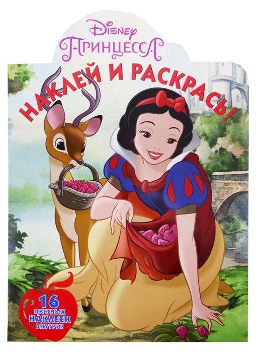 Пименова Т. (ред.) Наклей и раскрась НР 19012 Принцесса Disney 16 цветных наклеек внутри пименова т ред наклей и раскрась нр 15107 маша и медведь 16 цветных наклеек внутри