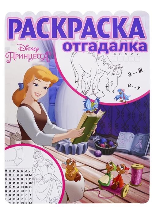купить Шульман М. (ред.) Раскраска-отгадалка Принцесса Disney по цене 69 рублей