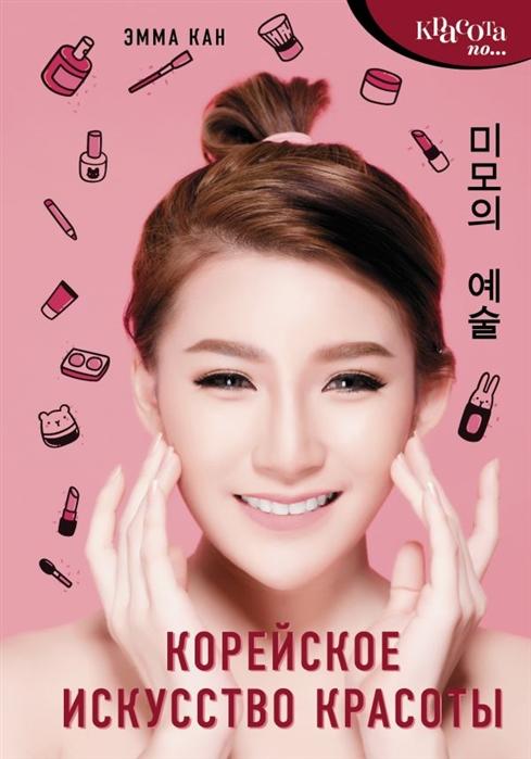 цена Кан Э. Корейское искусство красоты