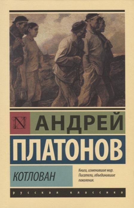 Платонов А. Котлован платонов а котлован джан