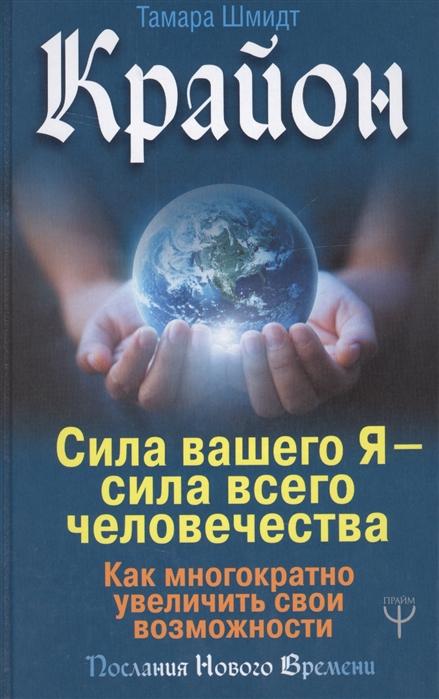 Шмидт Т. Крайон Сила вашего Я сила всего человечества Как многократно увеличить свои возможности