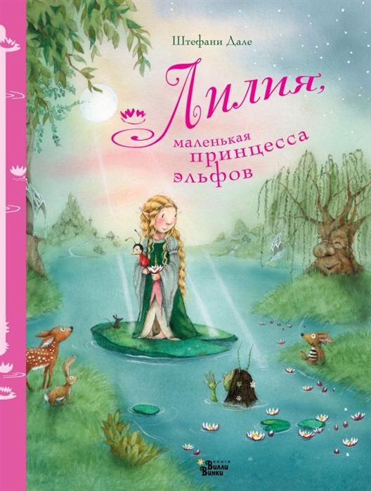 Дале Ш. Лилия маленькая принцесса эльфов