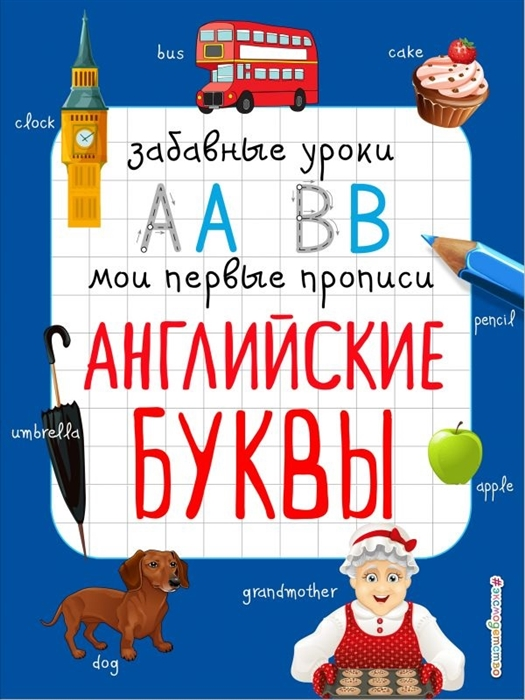 Абрикосова И. Английские буквы абрикосова и часы