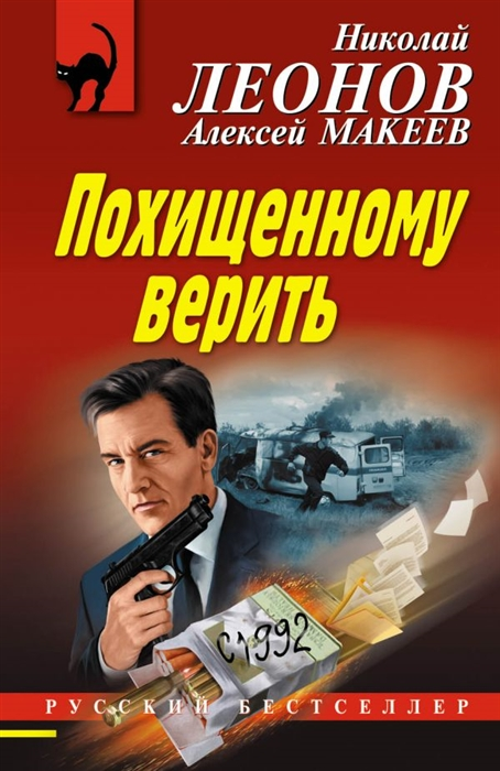Леонов Н., Макеев А. Похищенному верить леонов н макеев а обойма ненависти