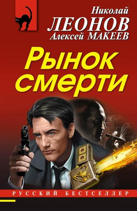 Леонов Н., Макеев А. Рынок смерти леонов н макеев а рынок смерти