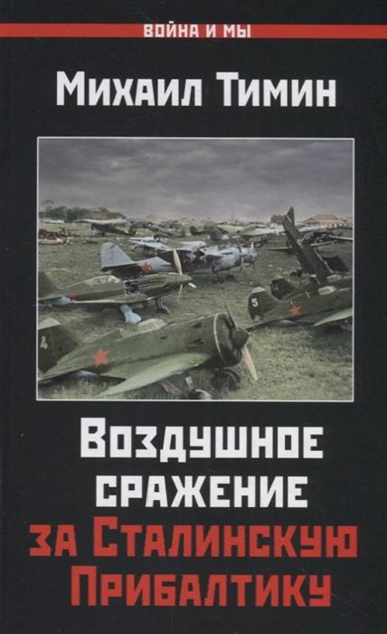 Тимин М. Воздушное сражение за Сталинскую Прибалтику цены