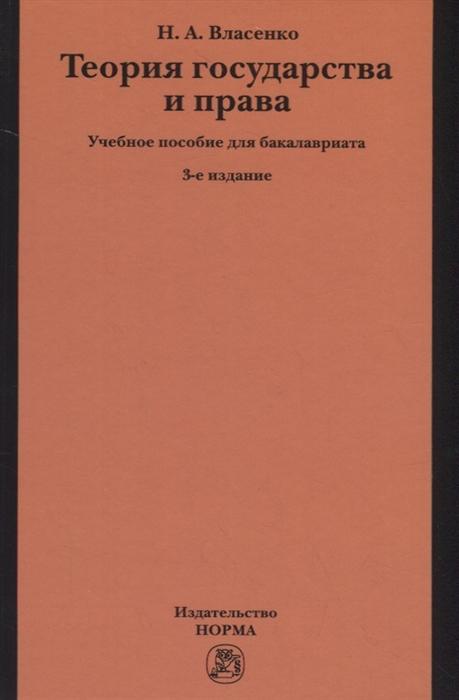 Власенко Н. Теория государства и права Учебное пособие недорого
