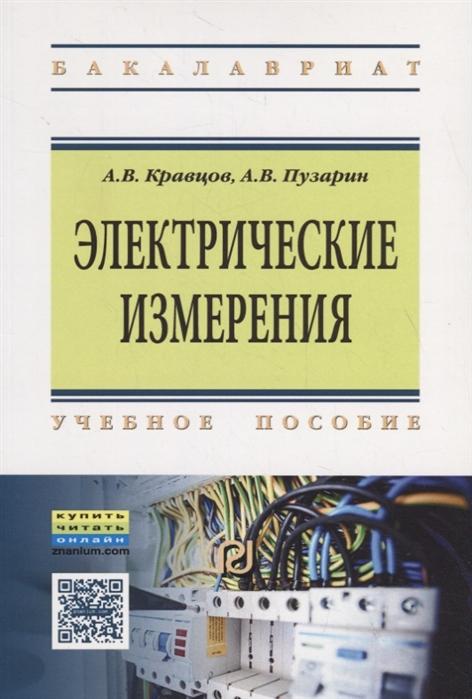 Кравцов А., Пузарин А. Электрические измерения Учебное пособие недорого