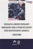 Переработка флюоритсодержащего минерального сырья и отходов ярославского горно-обогатительного комбината. Монография