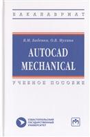 AutoCAD Mechanical. Учебное пособие