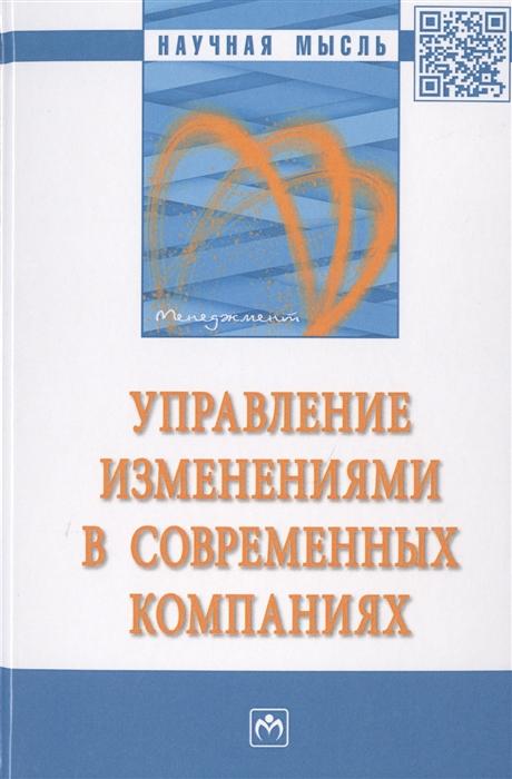 цена на Нижегородцев Р., Резник С. (ред.) Управление изменениями в современных компаниях Монография