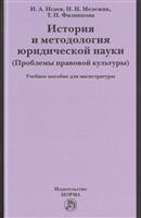 История и методология юридической науки (Проблемы правовой культуры). Учебное пособие для магистратуры