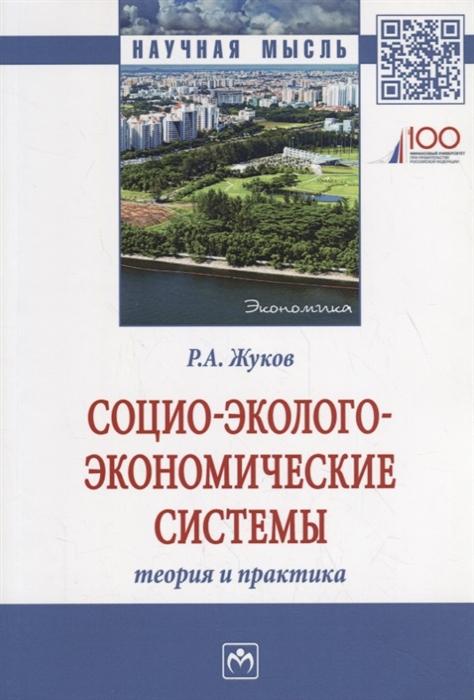 Жуков Р. Социо-эколого-экономические системы Теория и практика