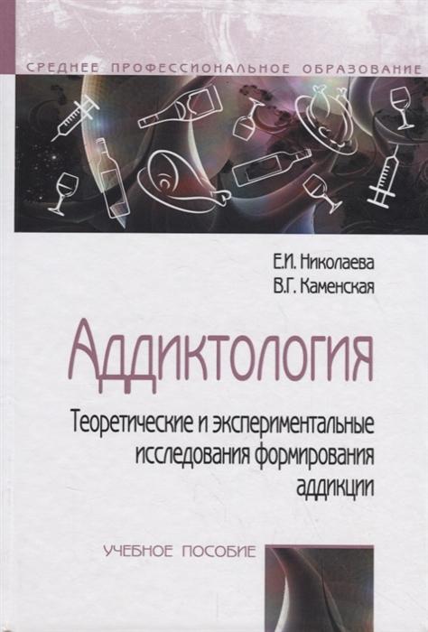Аддиктология Теоретические и экспериментальные исследования аддикции Учебное пособие
