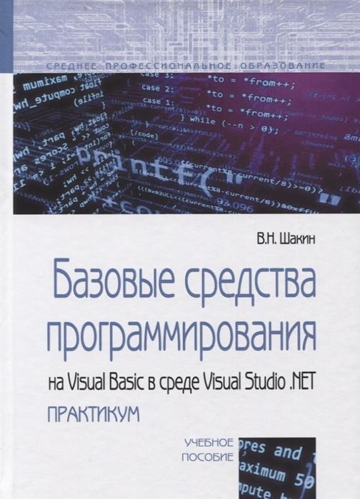 Шакин В. Базовые средства программирования на Visual Basic в среде Visual Studio NET практикум Учебное пособие цена