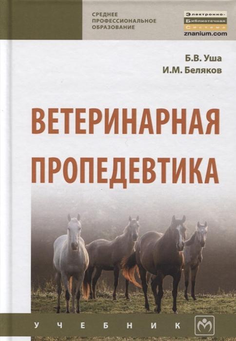 Уша Б., Беляков И. Ветеринарная пропедевтика Учебник беляков алексей вторая дверь