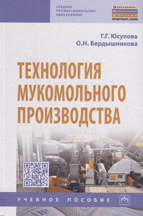 Юсупова Г., Бердышникова О. Технология мукомольного производства Учебное пособие цена