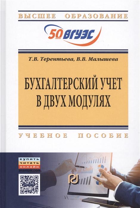 Терентьева Т., Малышева В. Бухгалтерский учет в двух модулях Учебное пособие