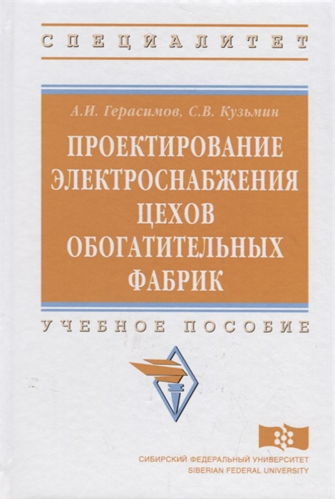 Герасимов А., Кузьмин С. Проектирование электроснабжения цехов обогатительных фабрик Учебное пособие