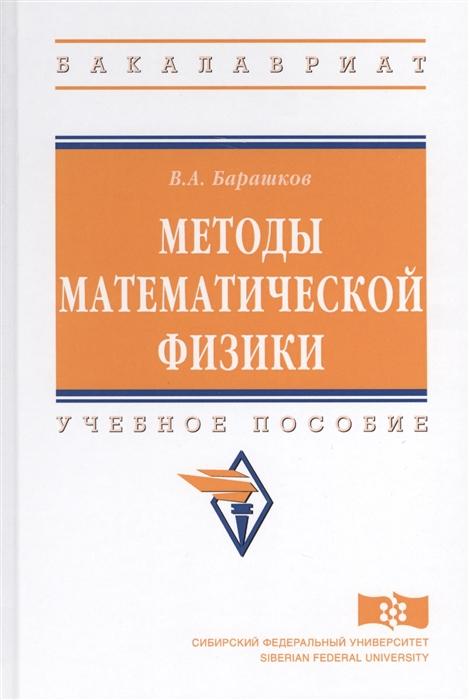 Барашков В. Методы математической физики Учебное пособие