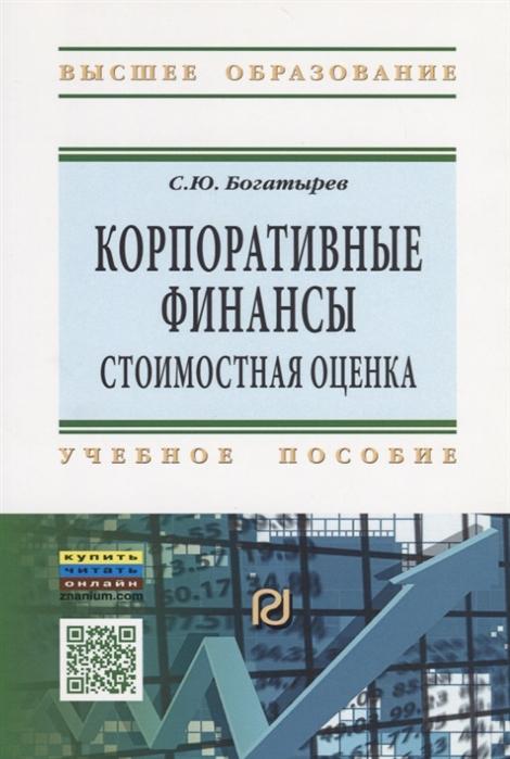 Богатырев С. Корпоративные финансы стоимостная оценка Учебное пособие