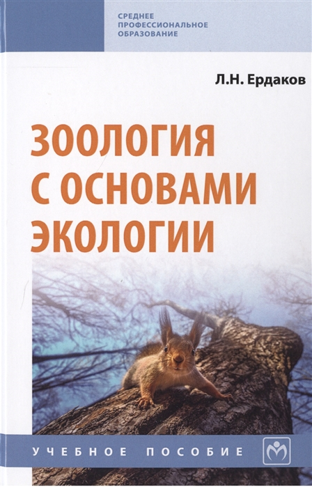 Ердаков Л. Зоология с основами экологии Учебное пособие недорого