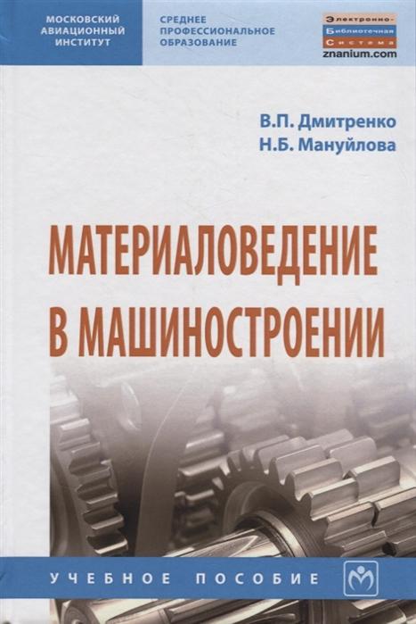 Материаловедение в машиностроении Учебное пособие