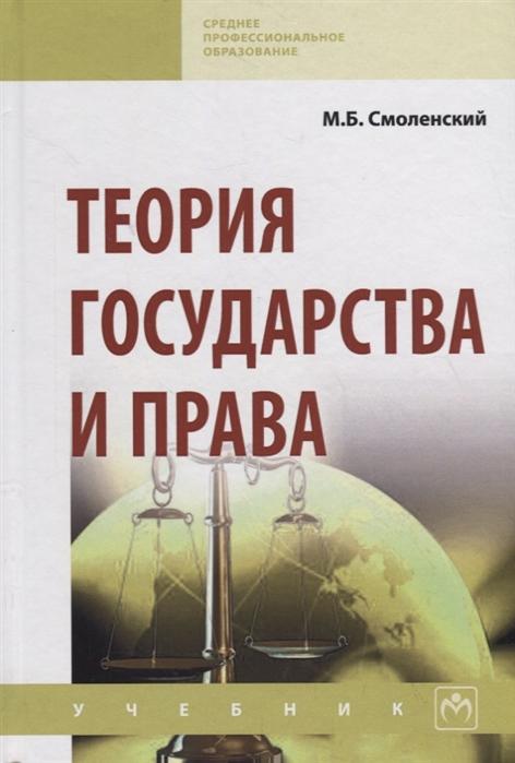 Смоленский М. Теория государства и права Учебник честнов и теория государства и права учебник