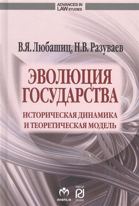 Любашиц В., Разуваев Н. Эволюция государства Историческая динамика и теоретическая модель Монография мировая юстиция в россии создание деятельность историческая миссия монография