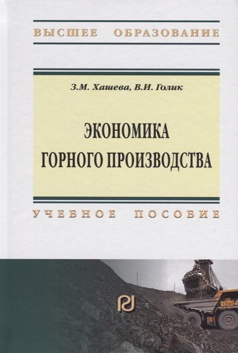 Экономика горного производства Учебное пособие