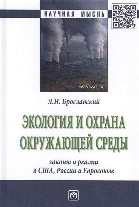 Брославский Л. Экология и охрана окружающей среды законы и реалии в США России и Евросоюзе