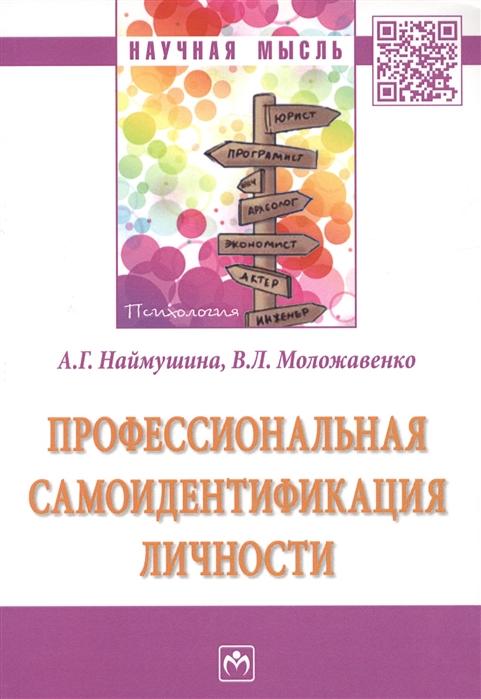 Наймушина А., Моложавенко В. Профессиональная самоидентификация личности Монография