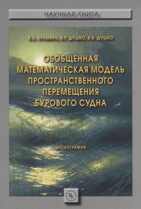 Крамарь В., Душко В., Душко В. Обобщенная математическая модель пространственного перемещения бурового судна
