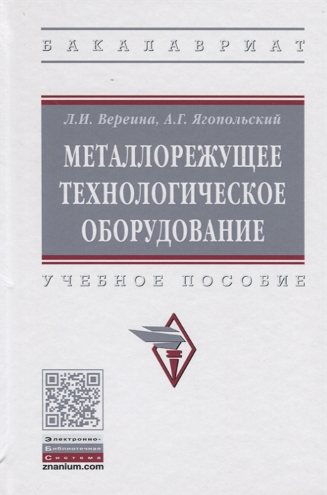 купить Вереина Л., Ягопольский А. Металлорежущее технологическое оборудование Учебное пособие недорого