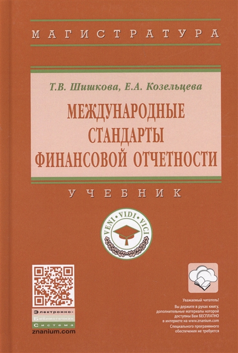 Шишкова Т., Козельцева Е. Международные стандарты финансовой отчетности Учебник цена