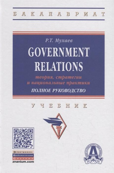 Мухаев Р. Government Relations теория стратегии и национальные практики Полное руководство Учебник цена и фото