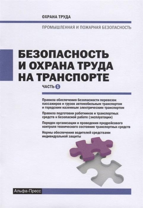 Рогожин М. (сост.) Безопасность и охрана труда на транспорте Часть 1 стоимость