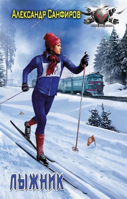 Санфиров А. Лыжник резиновый утенок лыжник l