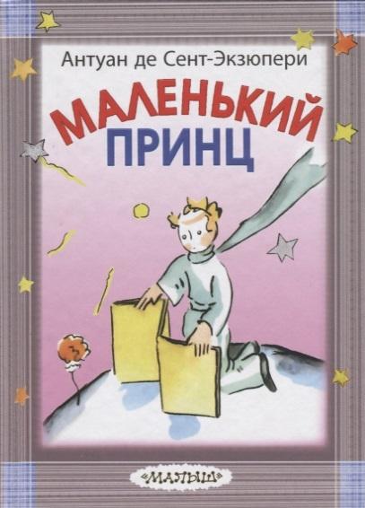 Купить Маленький принц, АСТ, Сказки