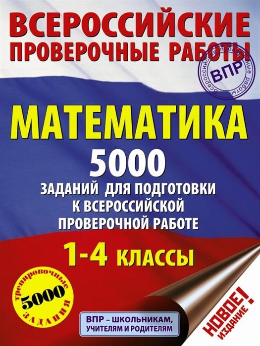Позднева Т., Кулаков А., Хомяков Д. Математика 1-4 классы 5000 заданий для подготовка к всероссийской проверочной работе
