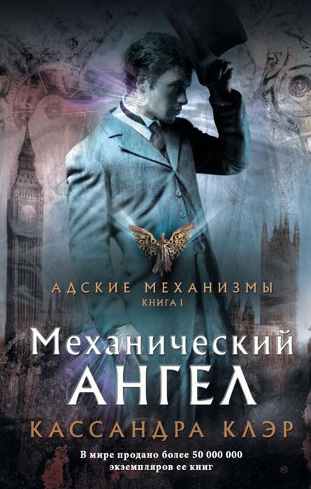 Клэр К. Механический ангел Книга 1