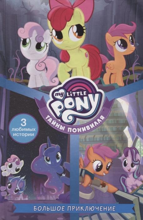Купить Мой маленький пони Тайны Понивилля Большое приключение, АСТ, Сказки