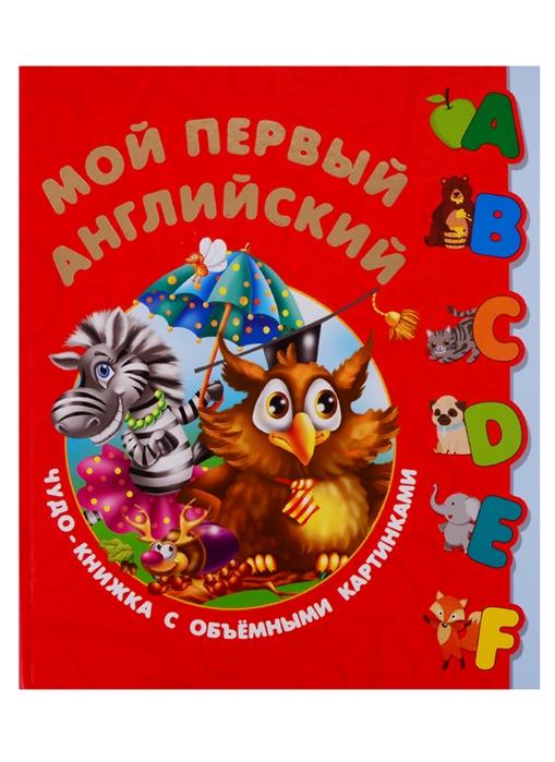 Виноградова В., Дмитриева В. (сост) Мой первый английский Чудо-книжка с объемными картинками дмитриева в г мой первый английский чудо книжка с объемными картинками