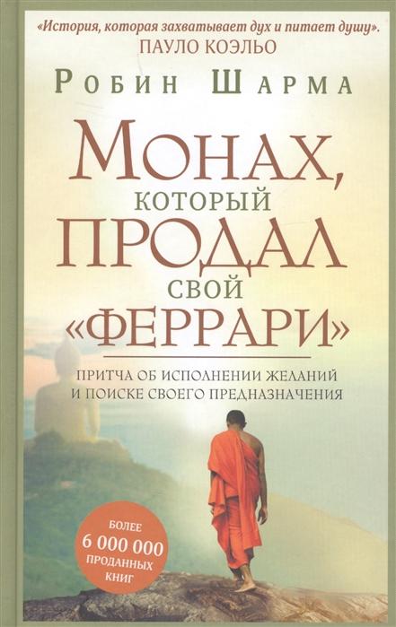 Шарма Р. Монах который продал свой феррари Притча об исполнении желаний и поиске своего предназначения чокши р корона желаний