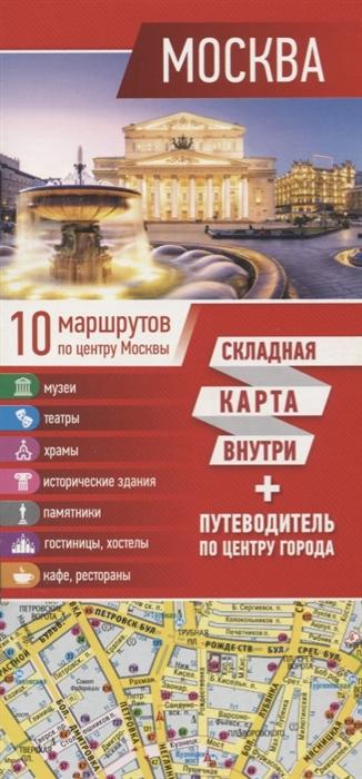 Фото - Москва Путеводитель по центру города Складная карта внутри карта путеводитель мальта складная
