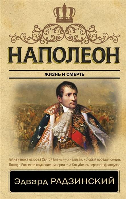 цена на Радзинский Э. Наполеон Жизнь и смерть