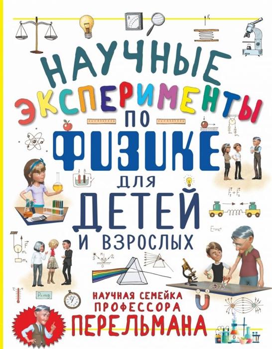 Вайткене Л., Аниашвили К. Научные эксперименты по физике для детей и взрослых любовь вайткене лучшие опыты и эксперименты дома для детей и взрослых