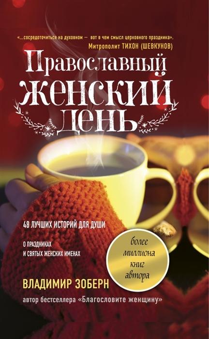 Зоберн В. Православный женский день