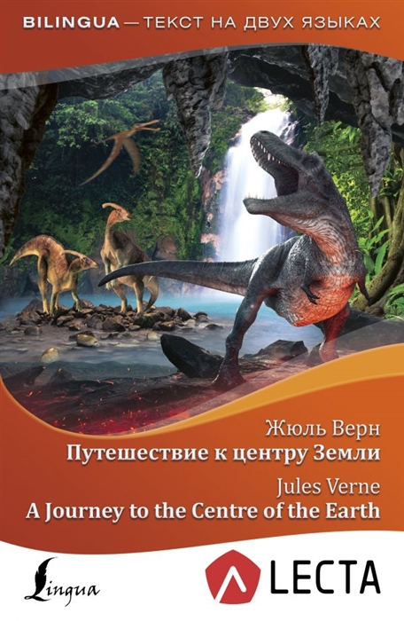 Верн Ж. Путешествие к центру Земли A Journey to the Centre of the Earth verne j journey to the centre of the earth